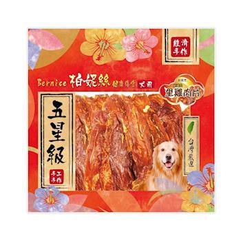 【Bernice】柏妮絲 經濟包-里雞肉片430g X 1包