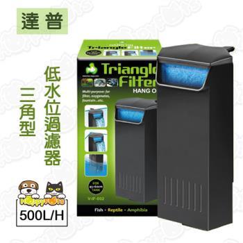 【達普】缸角式低水位過濾器(500L/H)