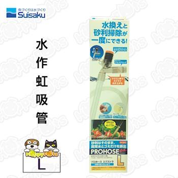 【日本Suisaku水作】虹吸管L(44cm)-按壓式洗砂器