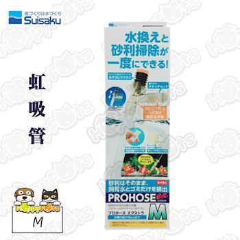 【日本Suisaku水作】虹吸管M(34cm)-按壓式洗砂器