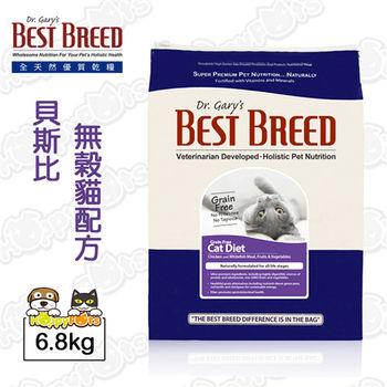【貝斯比Bese Breed】無榖全齡貓配方(6.8Kg)