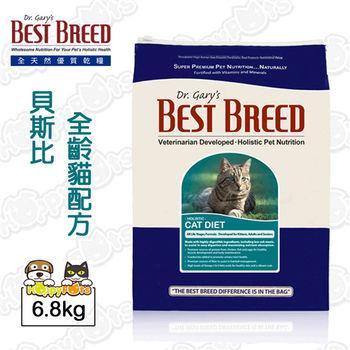 【貝斯比Bese Breed】全齡貓配方(6.8Kg)