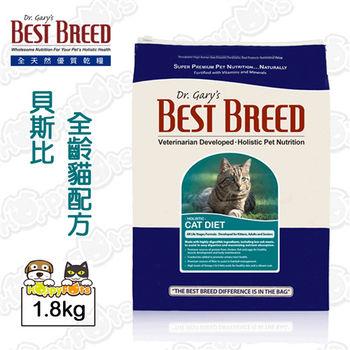 【貝斯比Bese Breed】全齡貓配方(1.8Kg)