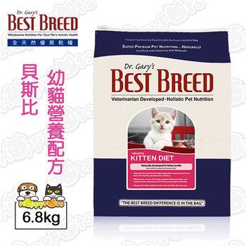 【貝斯比Bese Breed】幼貓高營養配方(6.8Kg)