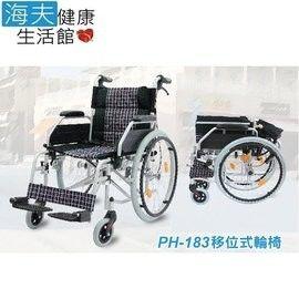 【海夫健康生活館】必翔 移位式鋁合金輪椅 PH-183