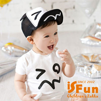 【iSFun】俏皮表情*兒童網布棒球帽/黑底白面