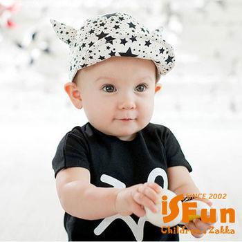 【iSFun】牛角小惡魔*星星兒童棒球帽/白