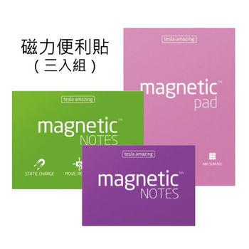 【3入組】tesla amazing 磁力便利貼 Magnetic Notes/PAD