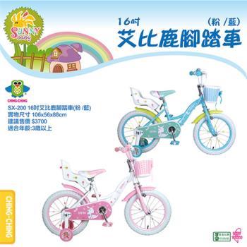 【親親】16吋艾比鹿腳踏車(粉 藍)