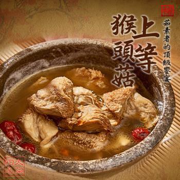 【易大師】上等猴頭菇10包組/料理用(500g/包 蛋素)