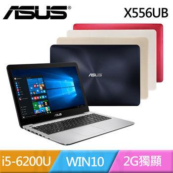 ASUS 華碩 X556UB 15.6吋FHD  i5-6200U 獨顯GT 940M 2G 大容量1TB 筆記型電腦
