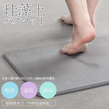 日本超夯超大尺寸吸水珪藻土(矽藻土)地墊-6款可選
