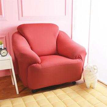 【HomeBeauty】涼感防蚊日本大和彈性沙發罩-1+2+3人座(朱槿紅)