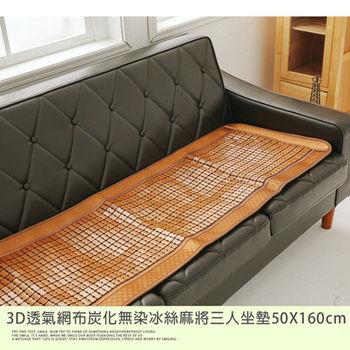 3D透氣網布炭化無染冰絲麻將三人坐墊50X160cm