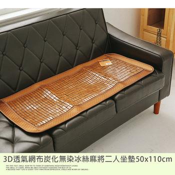 3D透氣網布炭化無染冰絲麻將二人坐墊50x110cm