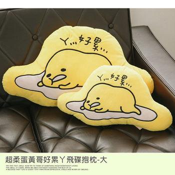 超柔蛋黃哥好累ㄚ飛碟抱枕-大