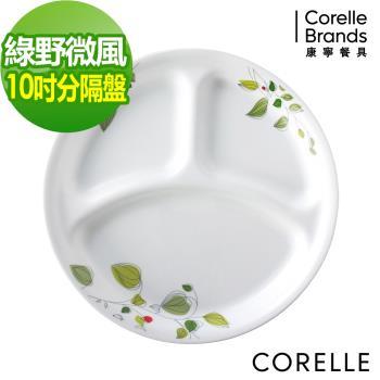 【美國康寧CORELLE】綠野微風10吋分隔盤