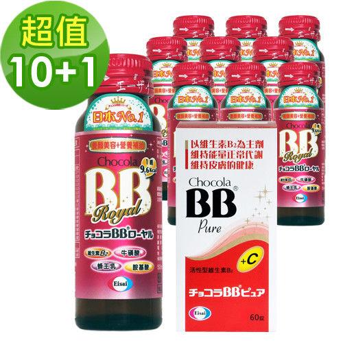 【Eisai-日本衛采】chocola BB Pure(60錠)+BB Royal 蜂王飲(10入)