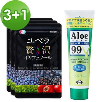 【 日本衛采-Eisai】-優補利富 (45粒/15日份)*3包+Aloe蘆薈露*1