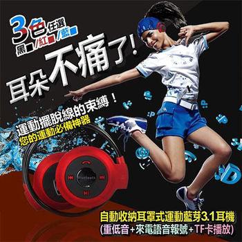 【Dr.Mango】後掛式自動收納藍牙運動耳機V3.1(紅/藍/黑)