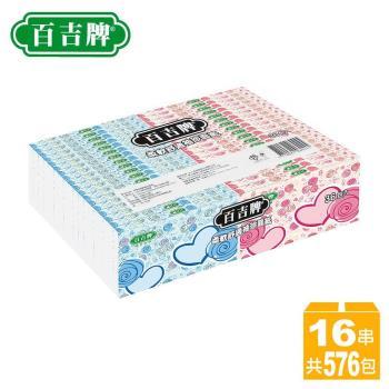 百吉牌袖珍面紙10抽36包x16串(576包/箱)