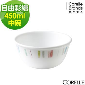 【美國康寧CORELLE】自由彩繪450ml中式碗