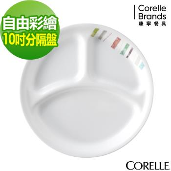 【美國康寧CORELLE】自由彩繪10吋分隔盤