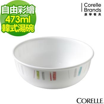 【美國康寧CORELLE】自由彩繪473ml韓式湯碗