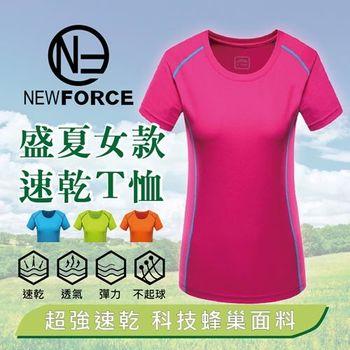 【NEW FORCE】活力女孩M-XL涼感吸濕速乾機能運動排汗衫(玫紅)