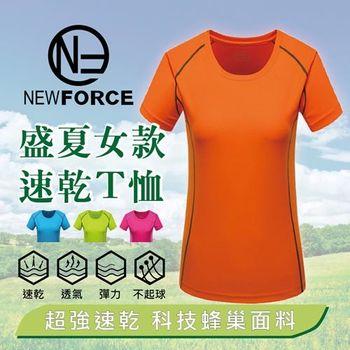 【NEW FORCE】活力女孩M-XL涼感吸濕速乾機能運動排汗衫(橘色)