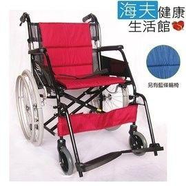 【海夫健康生活館】杏華 鋁合金 20吋後輪 輕型輪椅-藍條/紅條