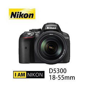 【32G豪華大全配】 NIKON D5300 18-55mm KIT (公司貨)