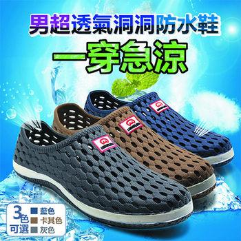【M.G】涼爽透氣男士軟Q洞洞鞋二入組