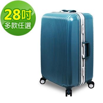 【Travelhouse】超越經典 28吋PC鋁框硬殼行李箱(多色任選)