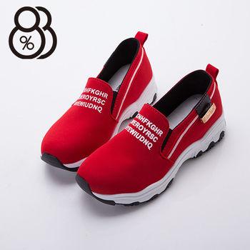 【88%】超薄布面透氣輕量慢跑鞋 運動風懶人鞋 鬆緊好穿脫 厚底增高運動鞋 3色