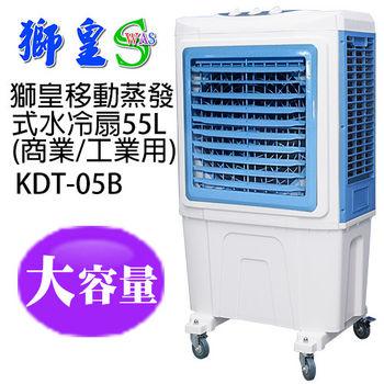【獅皇】移動蒸發式水冷扇55L(商業/工業用) KDT-05B