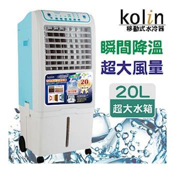 【歌林 Kolin】20L 負離子移動式水冷扇/水冷氣 KF-LN03W