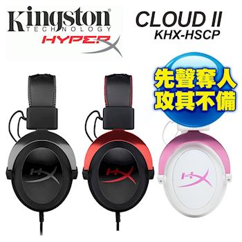 金士頓 HYPERX CLOUD II電競耳機