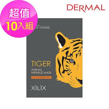 【韓國DERMAL】老虎緊緻面膜10入組(動物面膜)