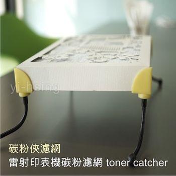 碳粉俠濾網 toner catcher 雷射印表機碳粉濾網