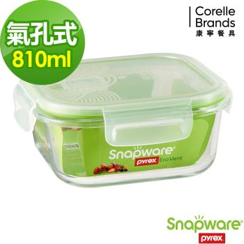 【美國康寧密扣Snapware】Eco Vent 氣孔式耐熱玻璃保鮮盒-正方型810ml