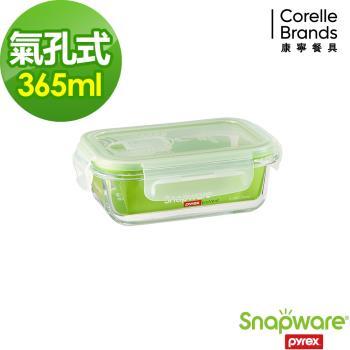 【美國康寧密扣Snapware】Eco Vent 氣孔式耐熱玻璃保鮮盒-長方型365ml