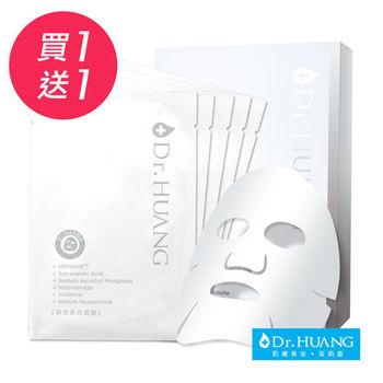 【Dr.HUANG黃禎憲】買1送1組-瞬效美白面膜(5pcs/盒)