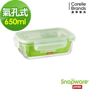 【美國康寧密扣Snapware】Eco Vent 氣孔式耐熱玻璃保鮮盒-長方型650ml