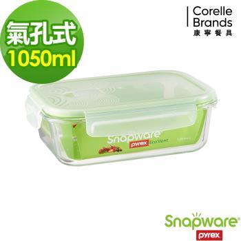 【美國康寧密扣Snapware】Eco Vent 氣孔式耐熱玻璃保鮮盒-長方型1050ml