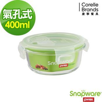 【美國康寧密扣Snapware】Eco Vent 氣孔式耐熱玻璃保鮮盒-圓型400ml