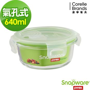 【美國康寧密扣Snapware】Eco Vent 氣孔式耐熱玻璃保鮮盒-圓型640ml