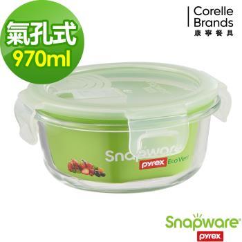 【美國康寧密扣Snapware】Eco Vent 氣孔式耐熱玻璃保鮮盒-圓型970ml