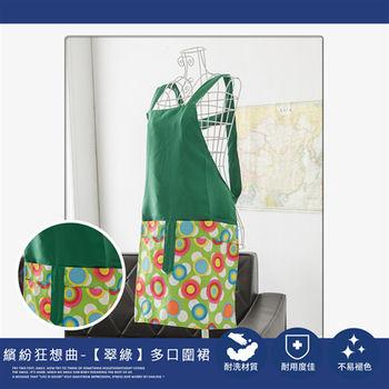 繽紛狂想曲-【翠綠】多口袋圍裙
