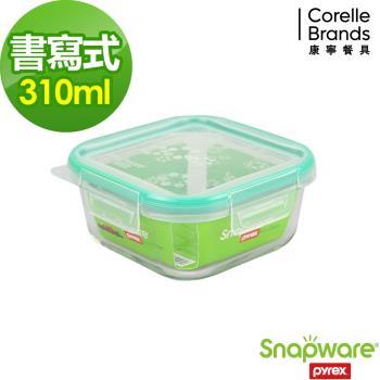 【美國康寧密扣Snapware】Eco Clean書寫式耐熱玻璃保鮮盒-正方型310ml